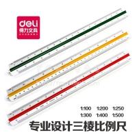得力(deli) 8930如意30cm三棱比例尺
