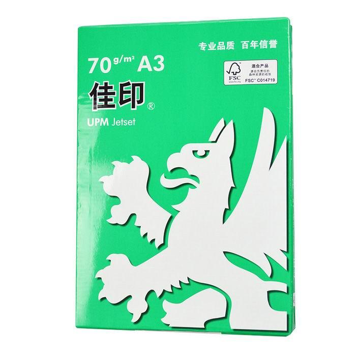 佳印(UPM) A3-70G复印纸 4包/件