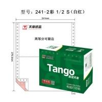 绿天章(TANGO) 241-2 打印纸 2层 1000页
