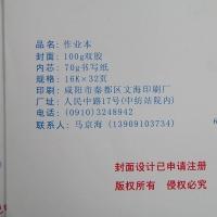 文海 作业本 16K 侧翻