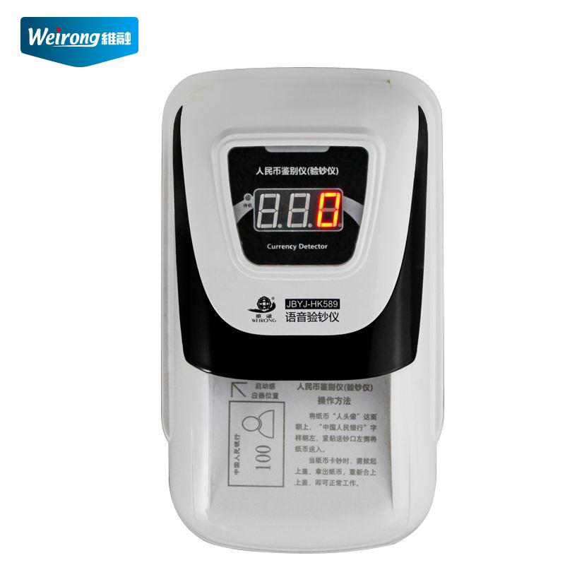 维融(Weirong) 589银行专用2015新版人民币语音 验钞机