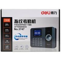 得力(deli) DL3747 指纹考勤机