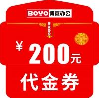 200元代金券