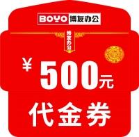 500元代金券