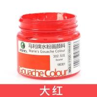 马利(Maries) G1100 浓缩广告画颜料 广告颜料 水粉画颜料