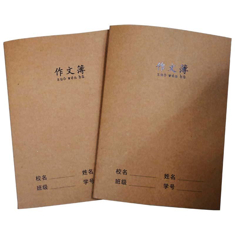 固松(GUSONG) 16K 60型 缝线牛皮作文本 34页