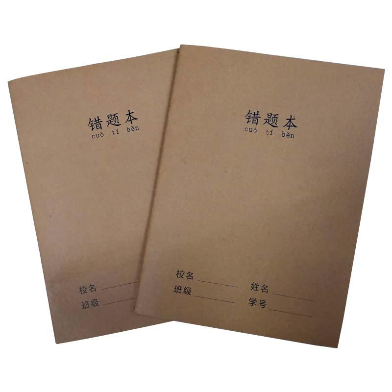 固松(GUSONG) 16K 60型 缝线牛皮纠错本 38页