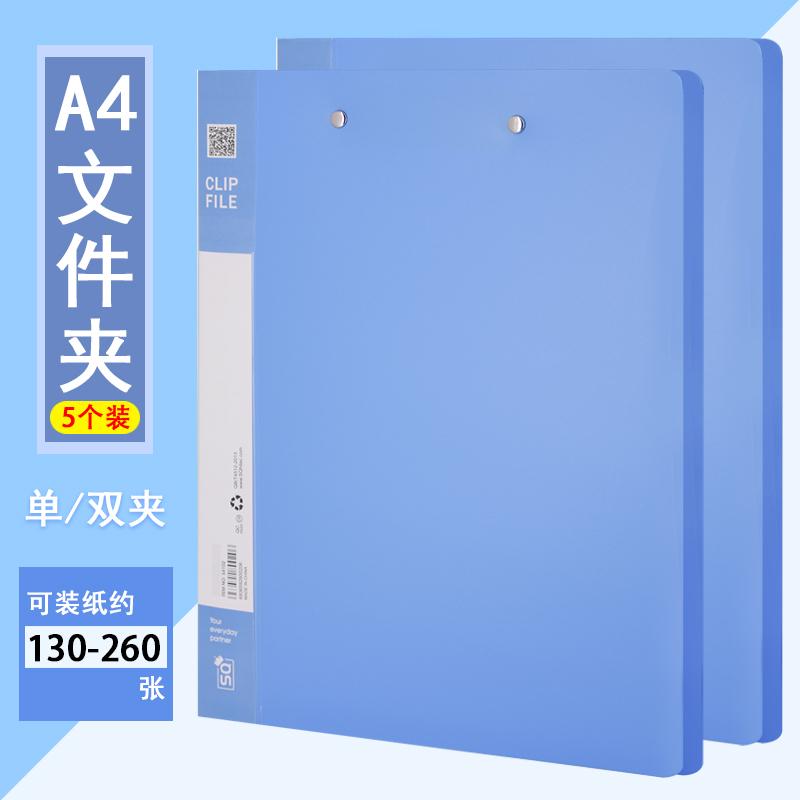 晟琪 S4102草根文件夹 双夹