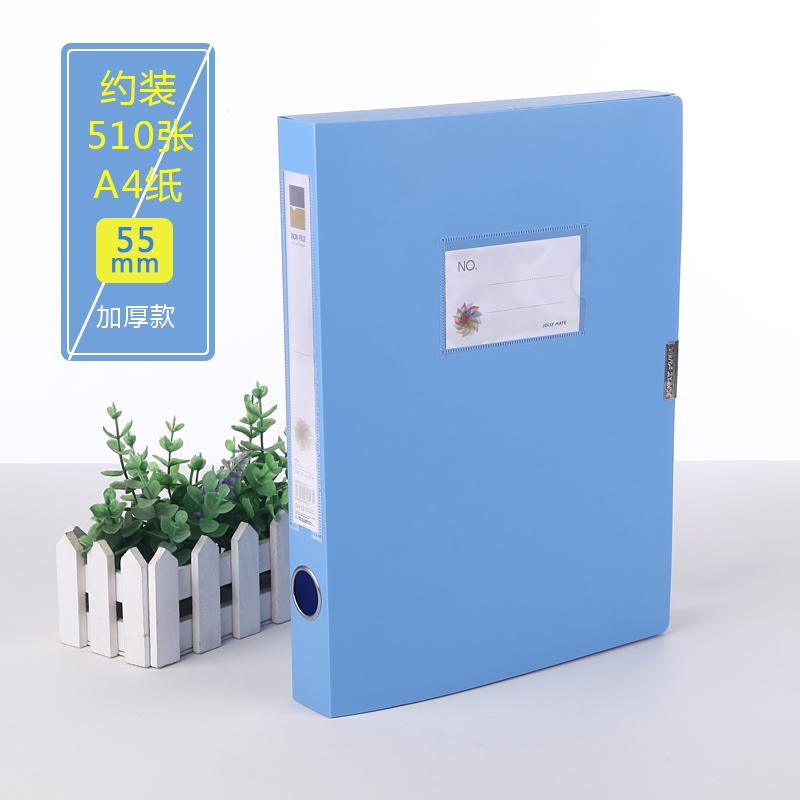 晟琪 S5102草根档案盒 55mm 蓝色