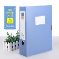 晟琪 S5103草根档案盒 75mm 蓝色