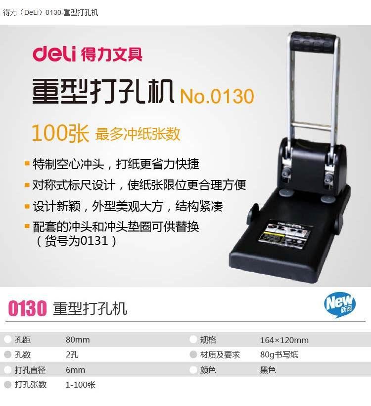 得力(deli) 0130重型打孔机